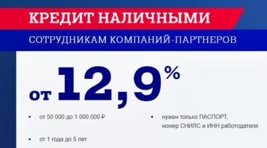 Кредит онлайн заявка в старом осколе посчитать процент по кредиту онлайн тинькофф