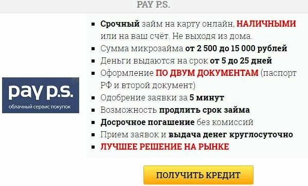 займ 500 рублей без паспорта пополнить счет мегафон с банковской карты без комиссии сбербанк