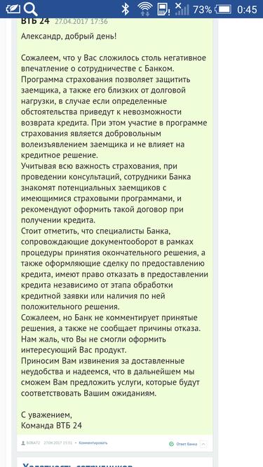 взять кредит на 300000 рублей отзывы