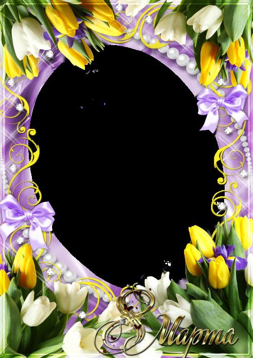 снова желательно вставить фото в рамку с тюльпанами этот день захар