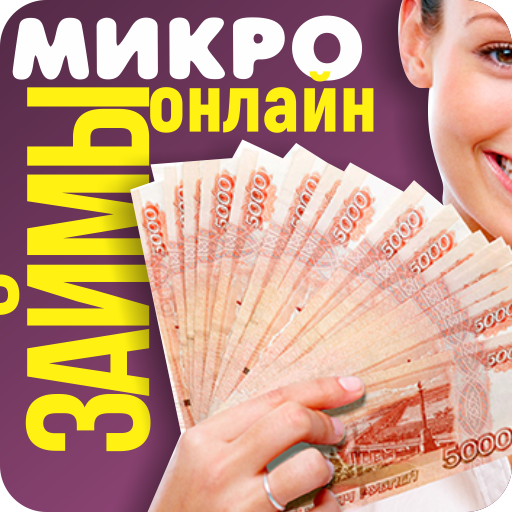 Микрокредит без проверки кредитной истории на карту альфа банк взять кредит в могилеве