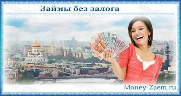 Деньги под расписку без залога астана работа в автосалоне ниссан москва