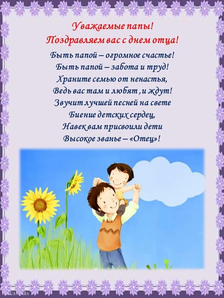 день отца поздравления друзьями будет главным