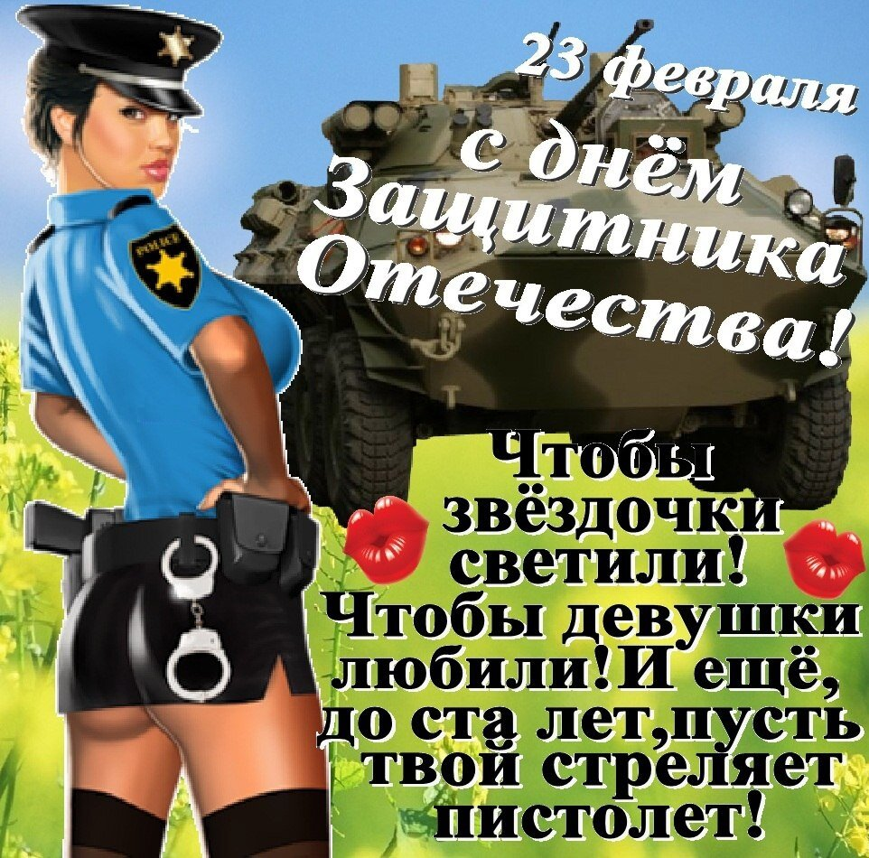 Фото открытка с 23 февраля мужчинам