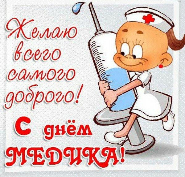 День медицинского работника картинки поздравления прикольные
