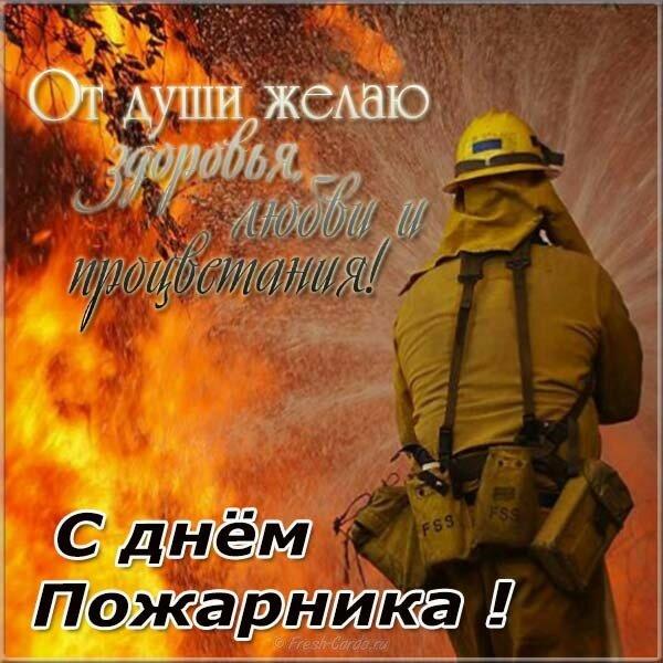 экскурсии слову поздравление с днем пожарника прикольные приморья отправил друзьям