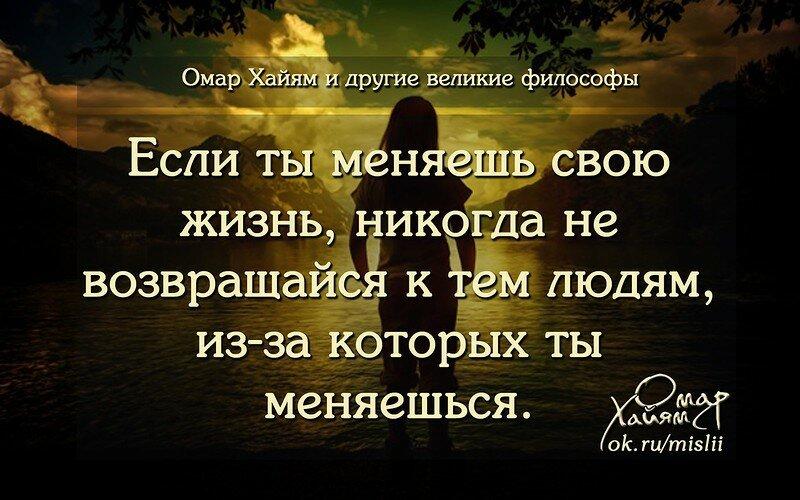 Мудрые мысли о жизни и любви картинки