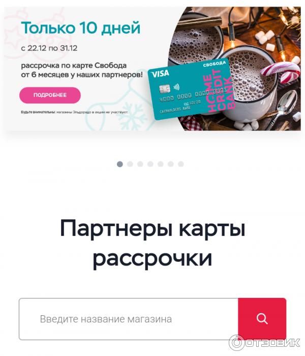 партнеры карты рассрочки хоум кредит красноярск первый мурманский кредит