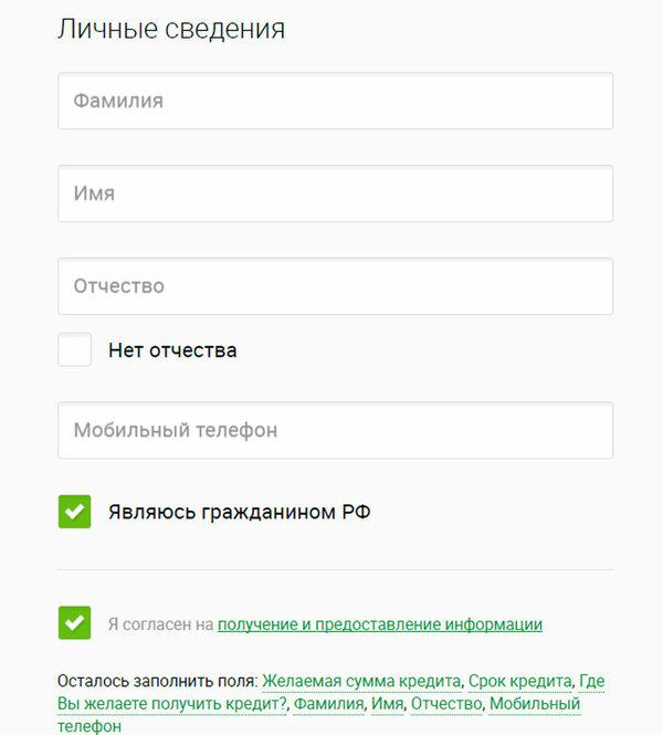 Моментальный кредит на карту сбербанка через интернет