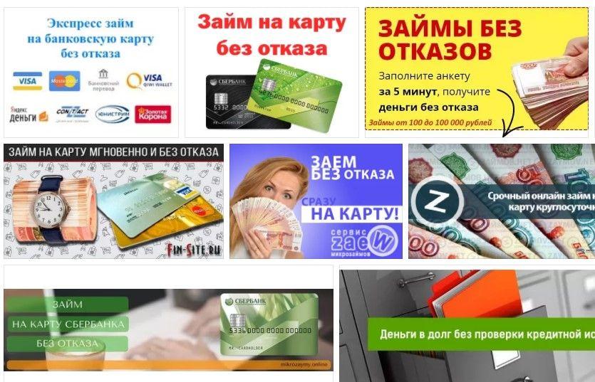 микрокредит банки