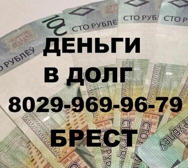 Займу деньги челябинск