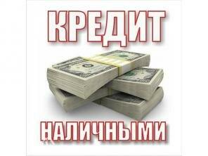 Взять займ без предоплаты под залог