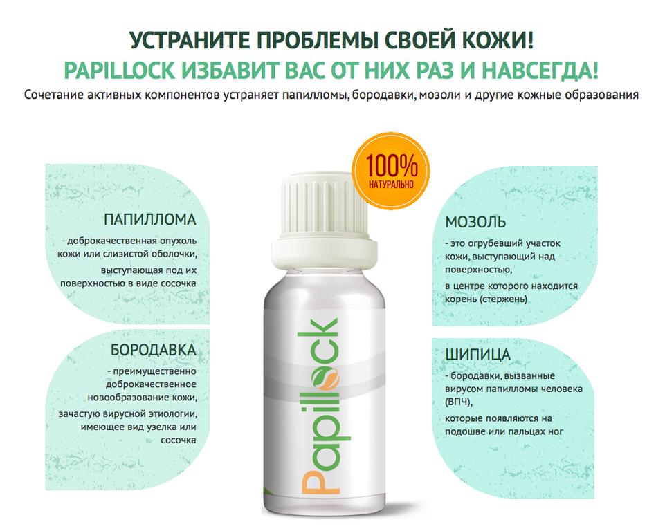 Papillock от папиллом и бородавок в Калининграде