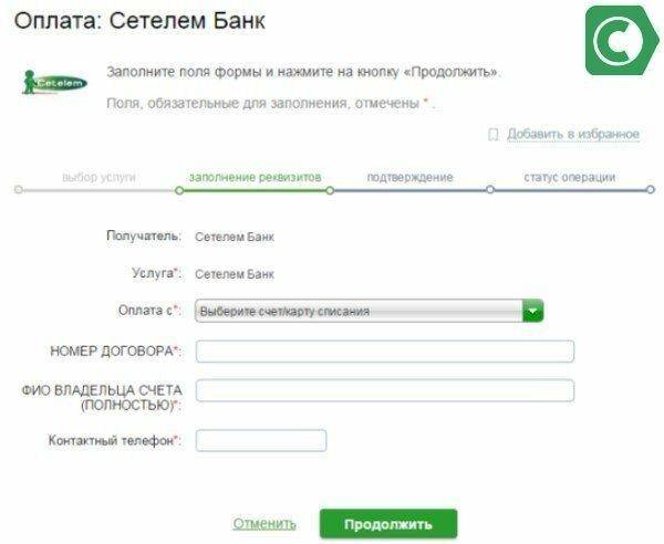кредит пенсионерам через сбербанк онлайн