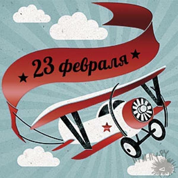 23 февраля вертолет открытки, картинки прикольные