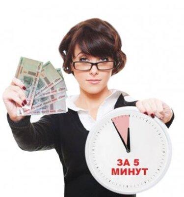 микрозаймы на яндекс кошелек за 5 минут без проверки кредитной истории