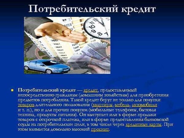 кредит на технику с 18 лет казахстан