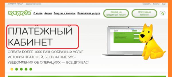заявка на кредит в восточный экспресс банк онлайн заявка
