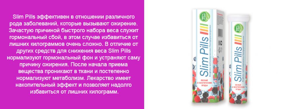 SlimPills для похудения