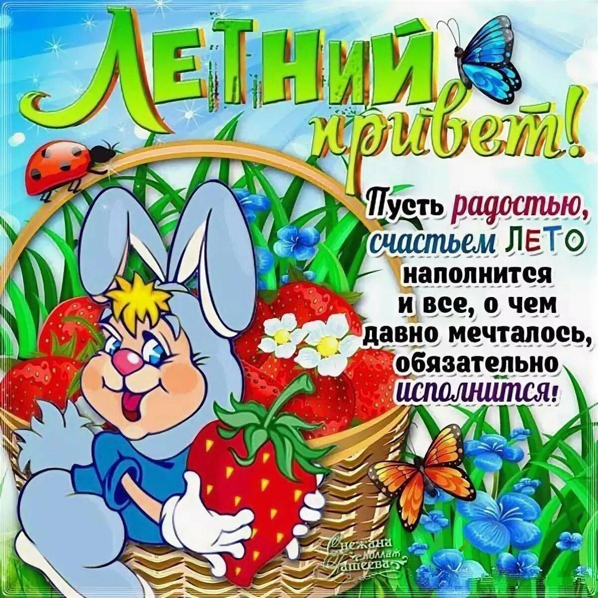 Картинки с надписями июньский привет, открытки надписью открытка