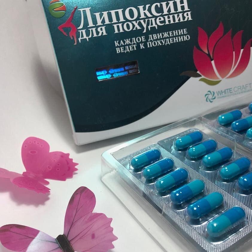 липоксин капсулы для похудения цена