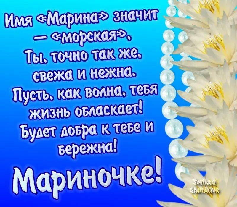 Первоклассникам поздравления, открытки именные для марины