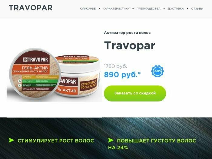 Активатор роста волос Travopar в Уральске