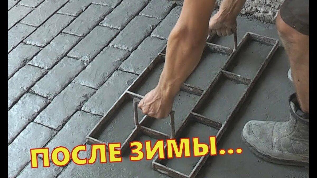 как сделать имитацию тротуарной плитки