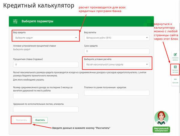 как платить потребительский кредит через сбербанк онлайн