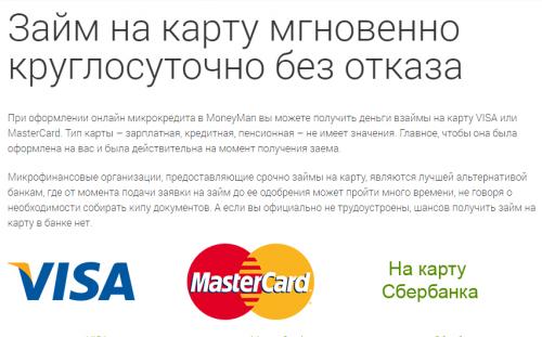 Как взять кредит на карту срочно стороны микрофинансовых