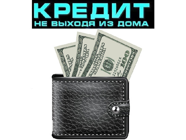 Не знаете где взять кредит без отказа в Новосибирске?
