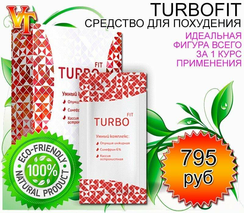 Turbofit для похудения в Кировограде