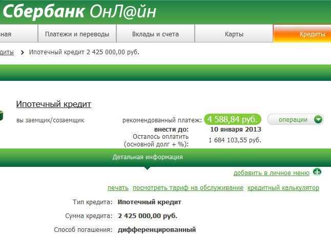 Онлайн калькулятор сбербанка ипотечный кредит ярославль кредит промсвязьбанк онлайн заявка