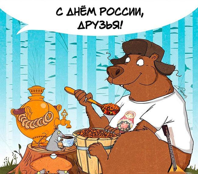 Приколы с днем россии