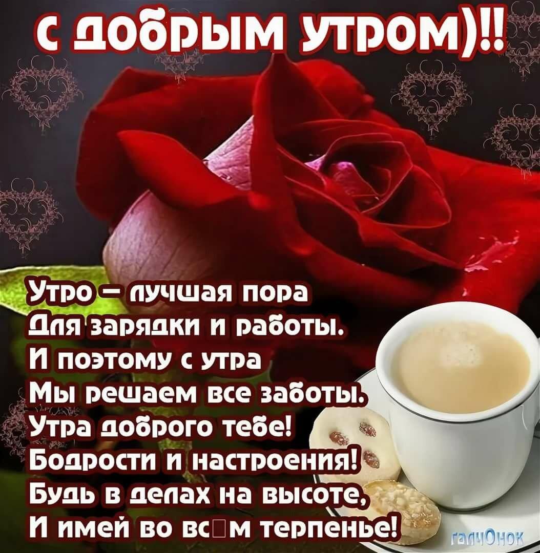 Доброе утро открытку со стихами красивую