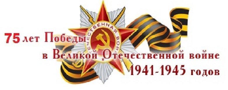 Картинки к 75 летию победы в великой отечественной