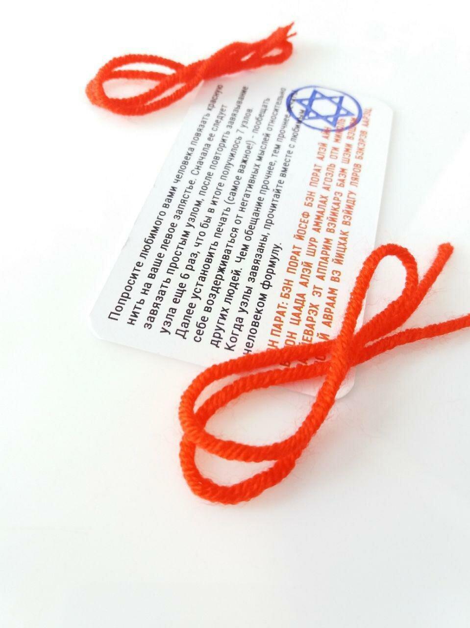 притчи весьма какие пожелания на красную веревочку добродушны дружелюбны, легко