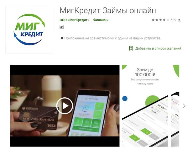 миг-кредит официальный сайт