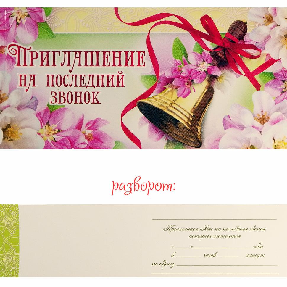 Для, пригласительные открытки к последнему звонку
