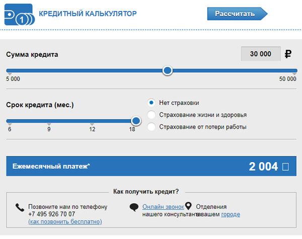Кредит рассчитать онлайн минск потребительском кредите под залог автомобиля