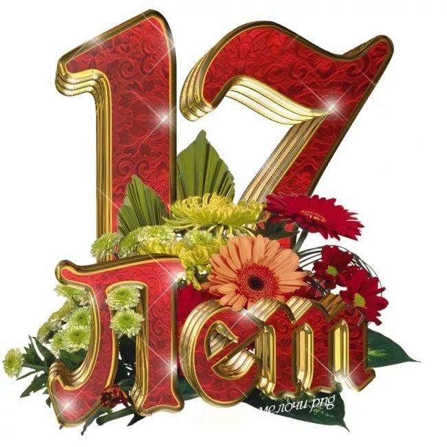 Открытка с днем рождения доченька 17 лет, марки