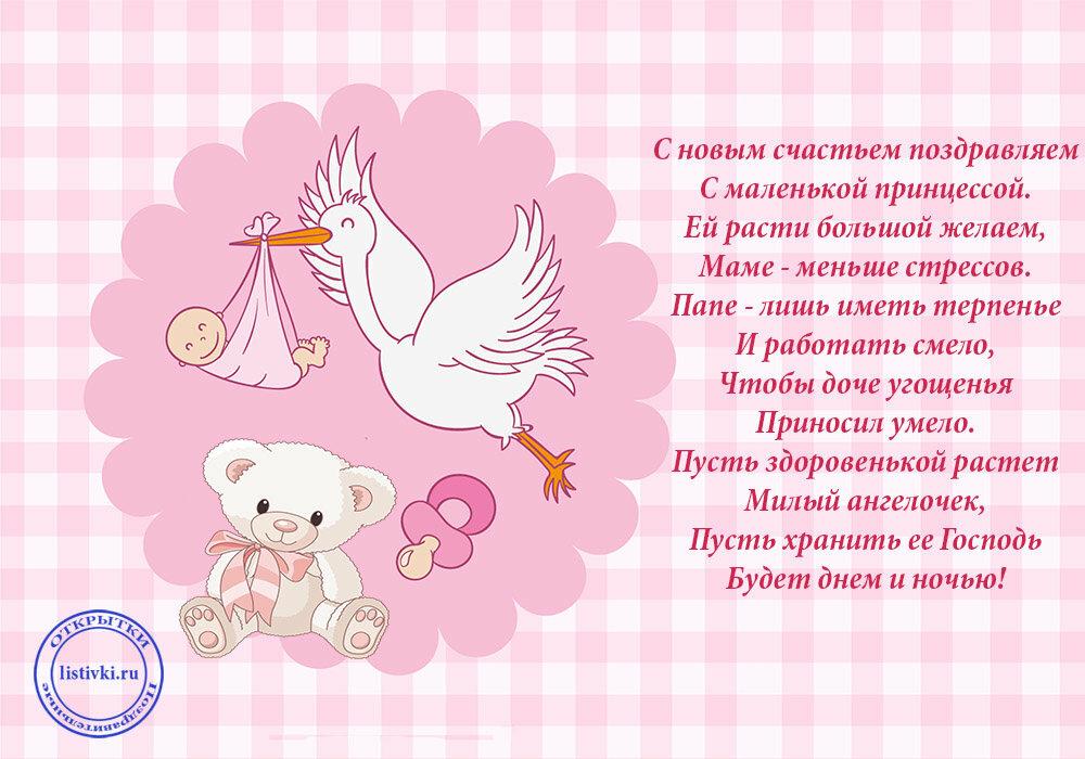 Открытки с новорожденным девочкой