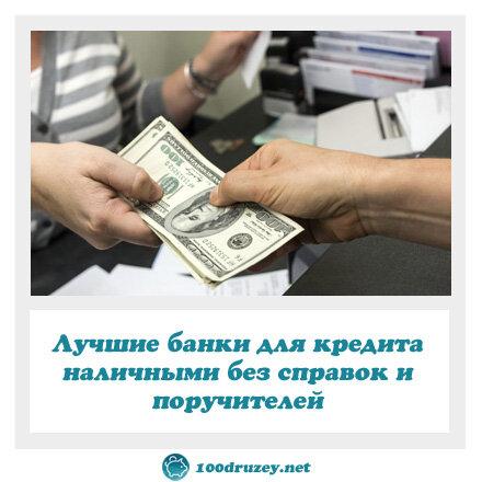 кредит наличными без справок и поручителей нижнекамск
