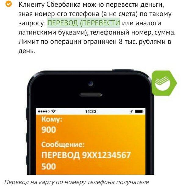 Можно ли взять по номеру телефона кредит заявка на кредит в сбербанк онлайн