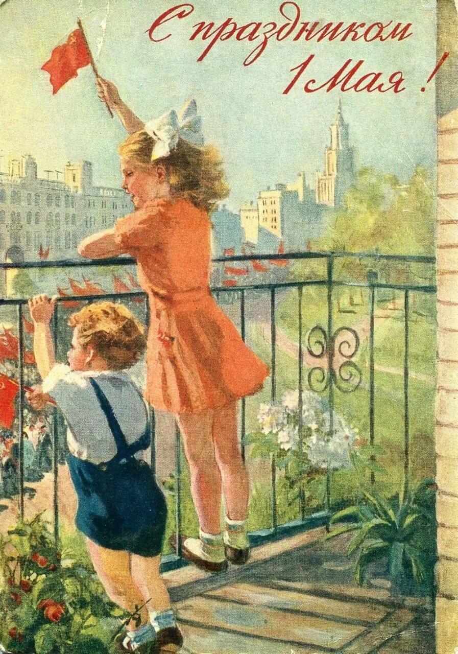 Конкурса открытка, 1 мая открытки старые советские