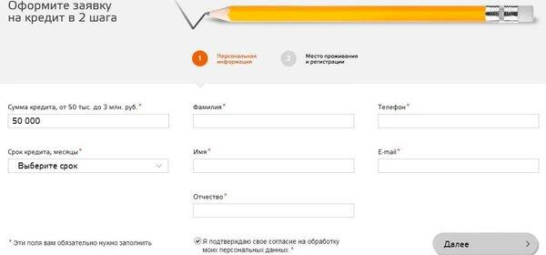 Заявки на кредит онлайн в томске tinkoff онлайн кредит