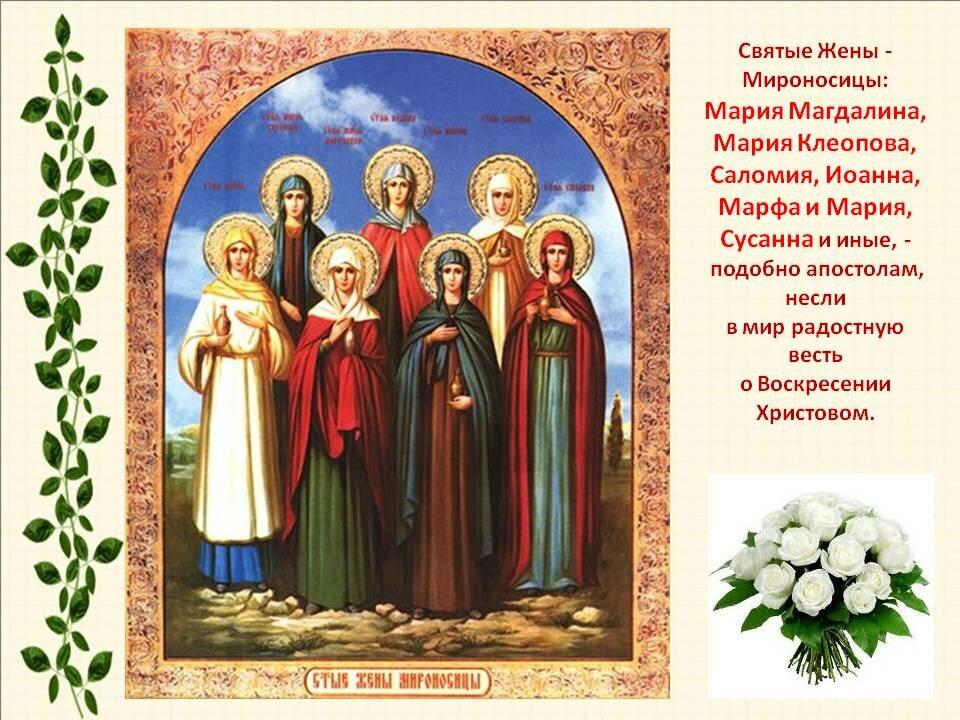 несоблюдение поздравления ко дню марии магдалины праву можно