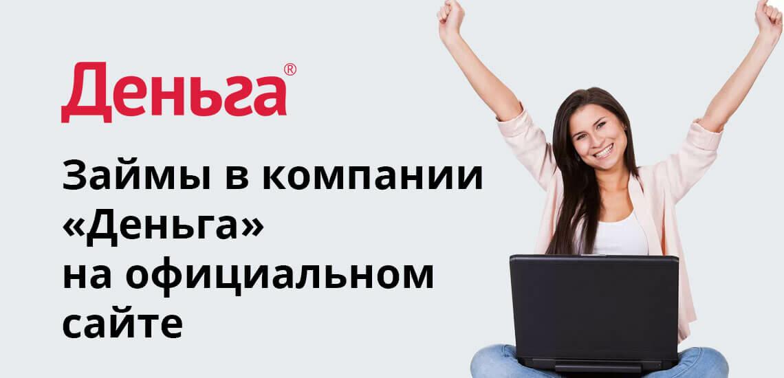 Компания деньга официальный сайт сайт компании не под контролем