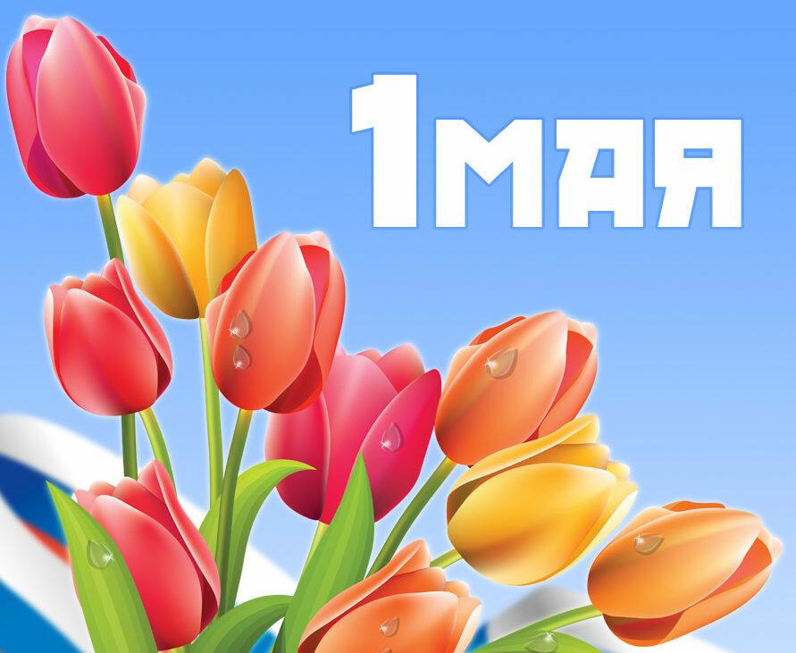Официальные открытки с 1 мая, бумажными розами картинки