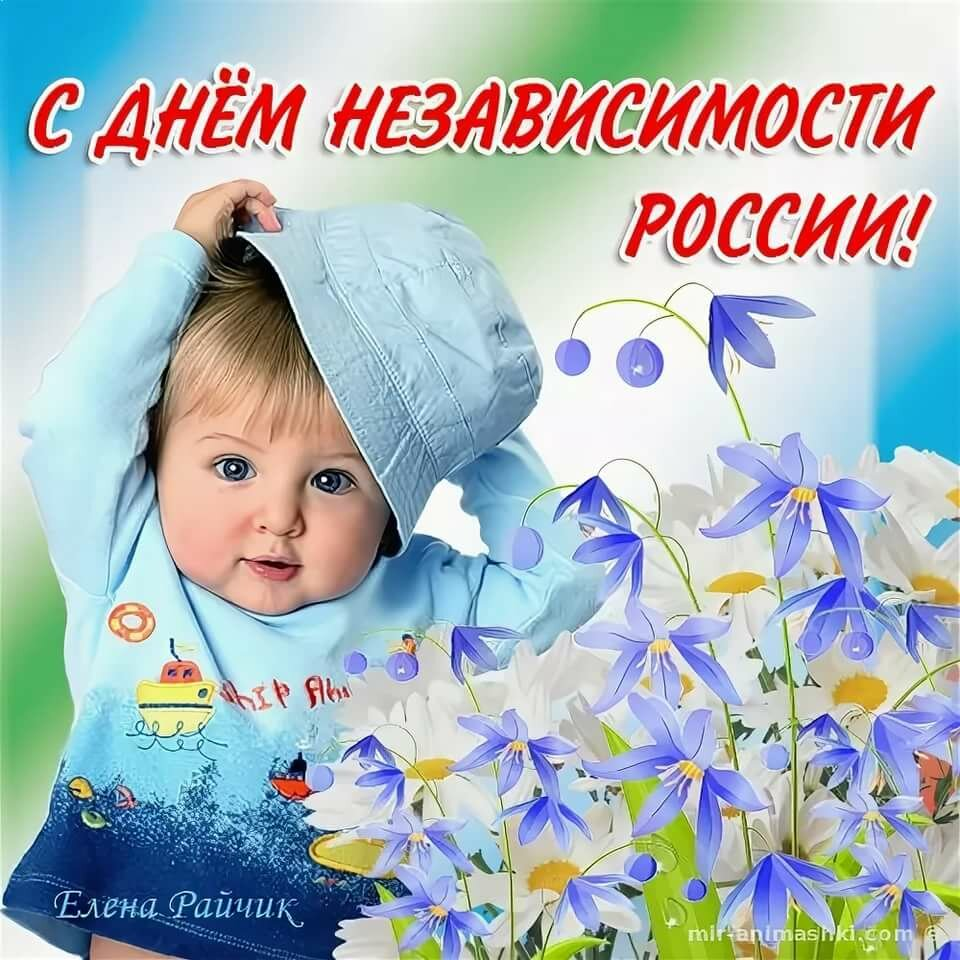 прикольные поздравления с днем россии фото ценители красоты природы